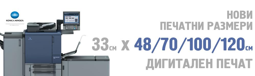 дигитален печат формат 33 см х 48, 70, 100, 120 см