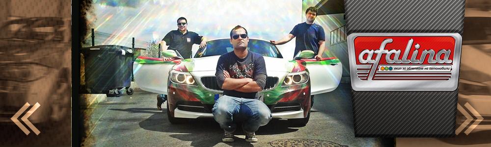 TOGETHER Bulgaria, BMW и АФАЛИНА Принт – Експеримент с изключителен резултат!